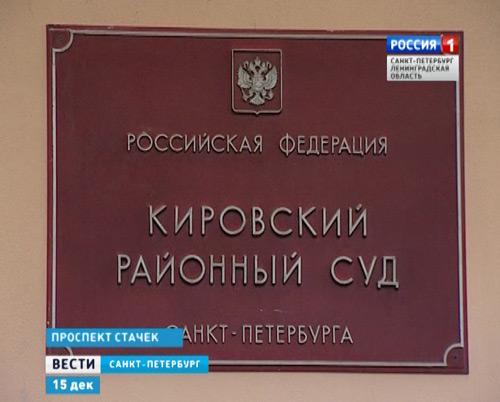 Кировский районный суд