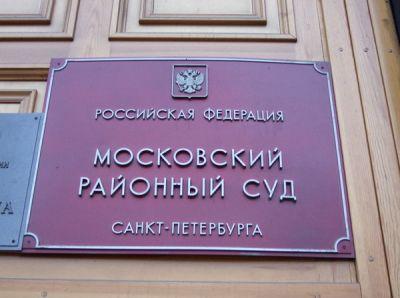 Московский районный суд