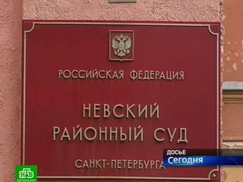 Невский районный суд