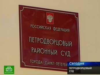 Петродворцовский районный суд