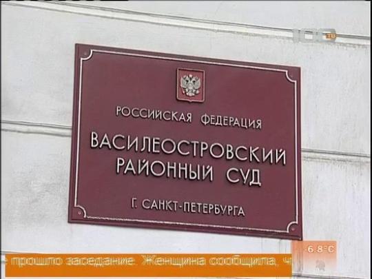 Василеостровский районный суд санкт-петербурга