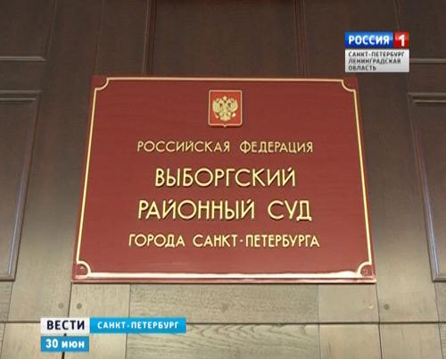 Выборгский районный суд