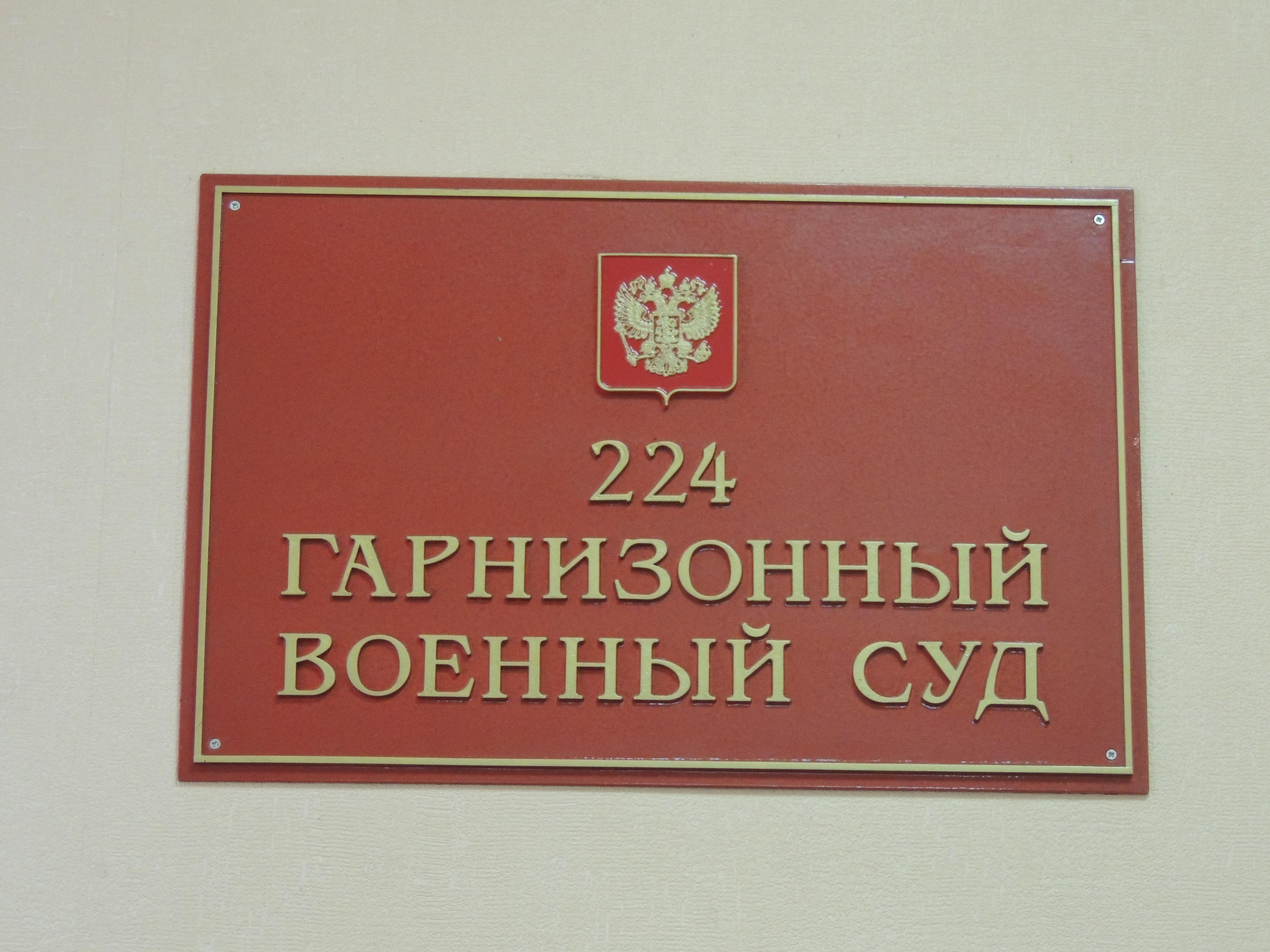 224 гарнизонный военный суд