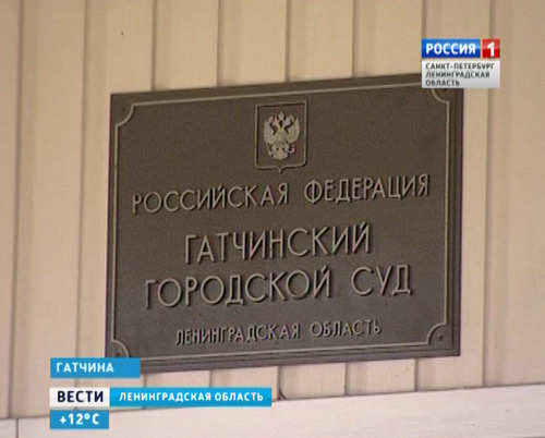 Гатчинский городской суд Ленинградской области