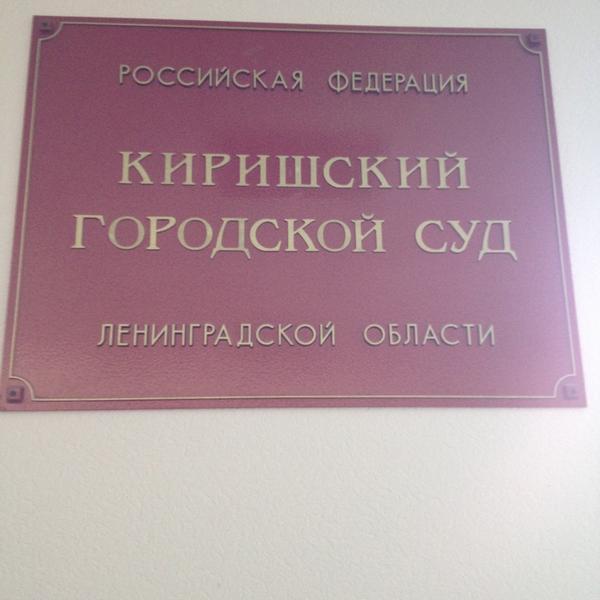Киришский городской суд Ленинградской области