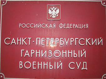 Санкт-Петербургский гарнизонный военный суд