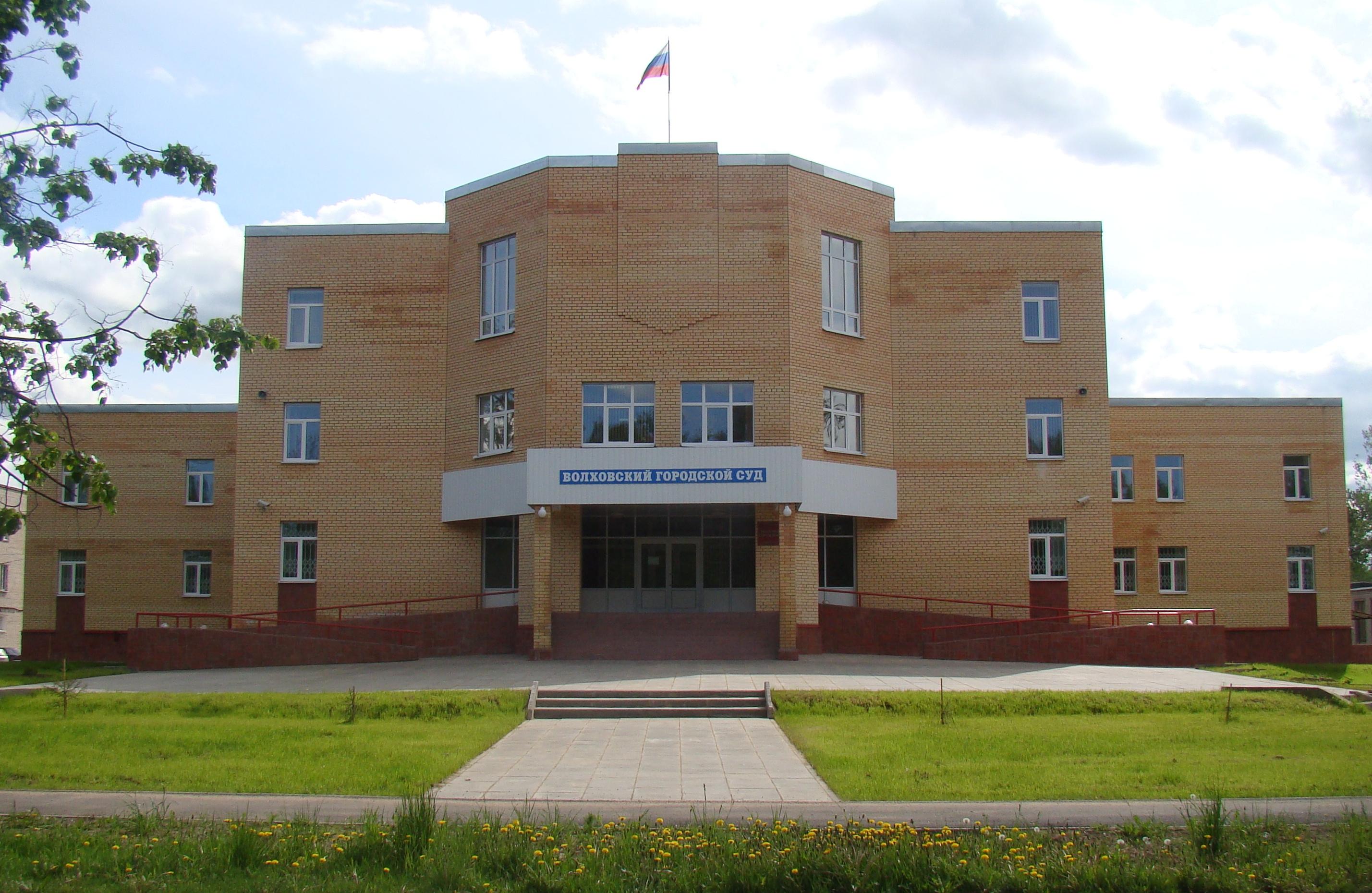 VolhovskijВолховский городской суд: телефон, реквизиты госпошлины, как проехать