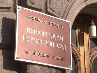 Выборгский городской суд Ленинградской области